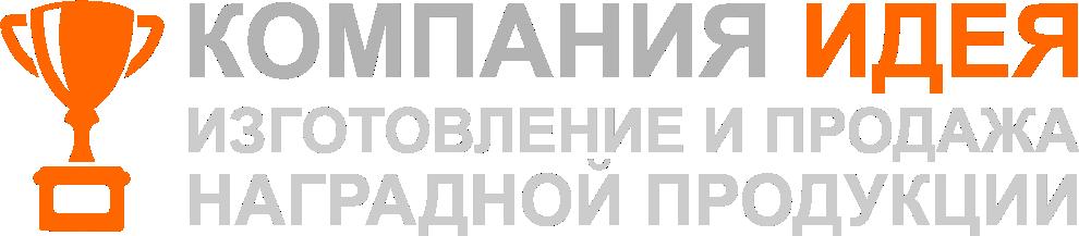 """Интернет-магазин наградной продукции компании """"Идея"""""""